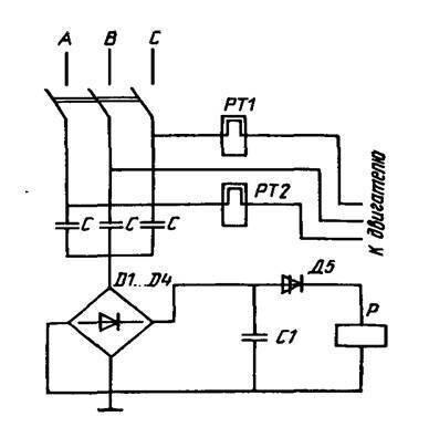 Рисунок 2. - Схема с использованием конденсаторов для защиты от потери фазы. следующих выражений: С =1,3(1 + + 2Рн)...